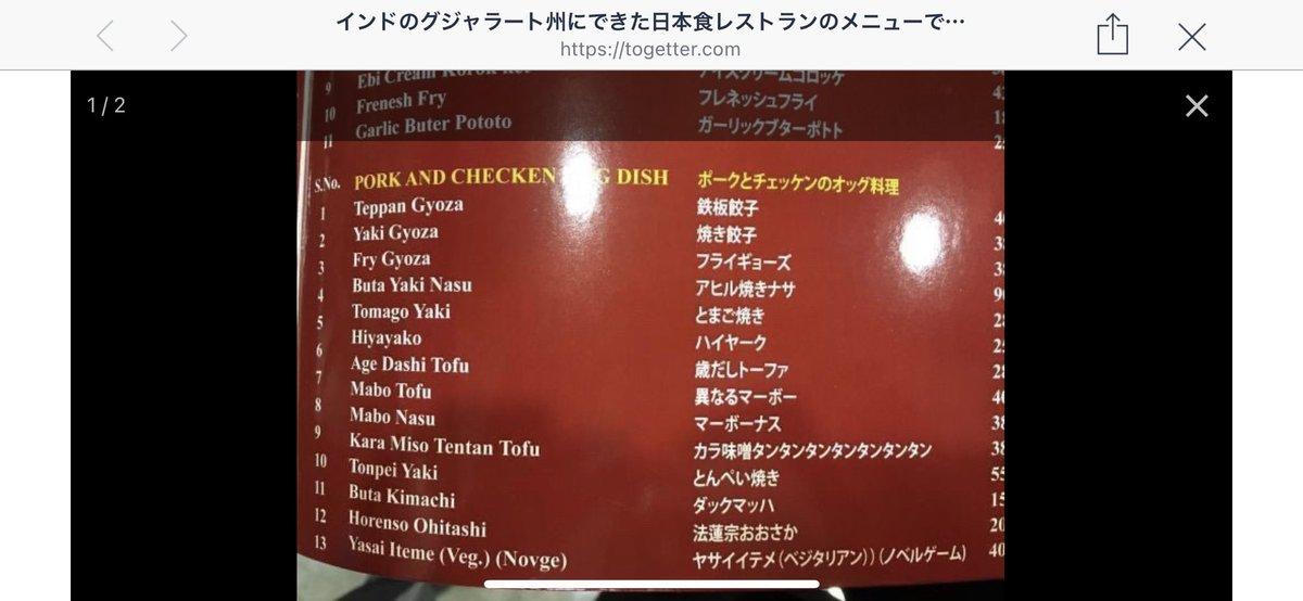面白すぎる😂😂「インドのグジャラート州に出てきた日本食レストランのメニューです。ご精査下さい。」ツッコミどころ満載😂😂もはや大喜利かな?