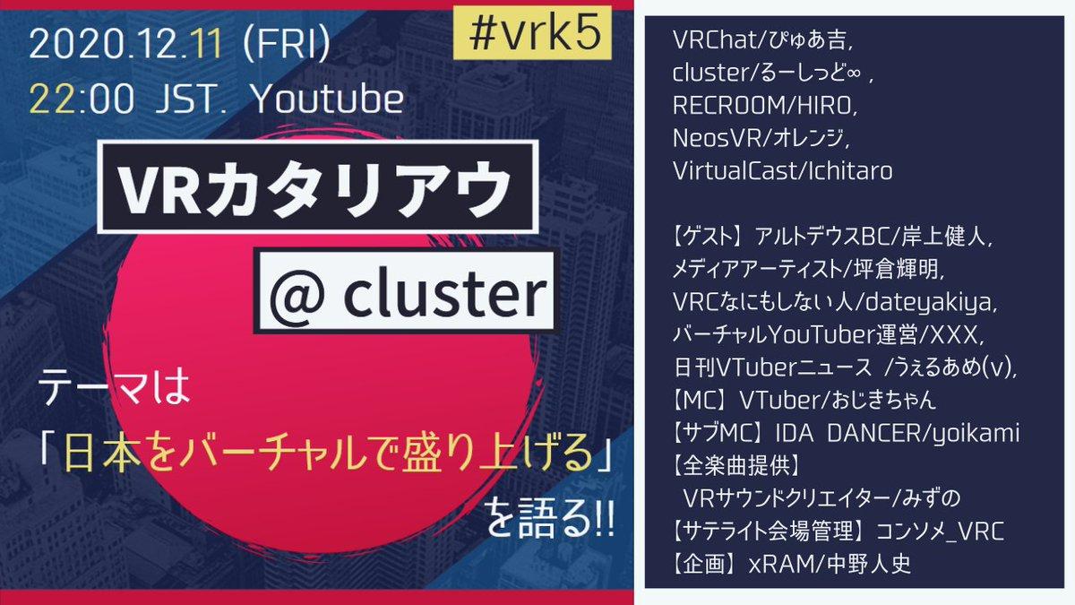 #VRChat #cluster #RECROOM #NeosVR #バーチャルキャスト のツヨい奴らがテーマについて5分で語るVRカタリアウ12/11金22時より開催ゲストに #アルトデウスBC の岸上氏、メディアアーティストの坪倉氏、VTuberニュースのうぇるあめ氏、VTuber運営、VRCなにもしない人#vrk5