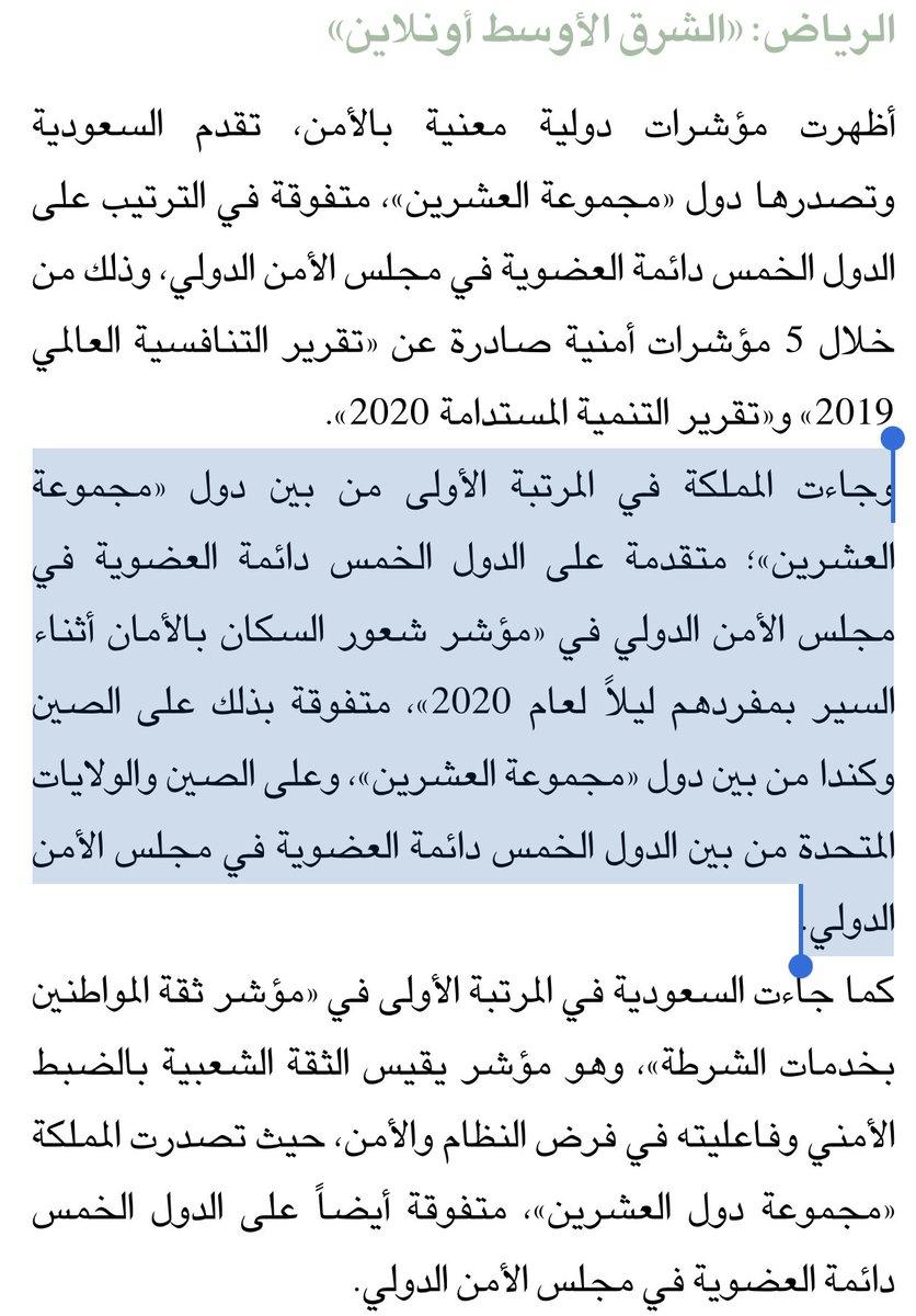 #السعودية هي الدولة الأولى من بين دول مجموعة العشرين في نسبة شعور السكان الذين يتمتعون بالأمان أثناء الليل لعام 2020م . #الشرق_الأوسط