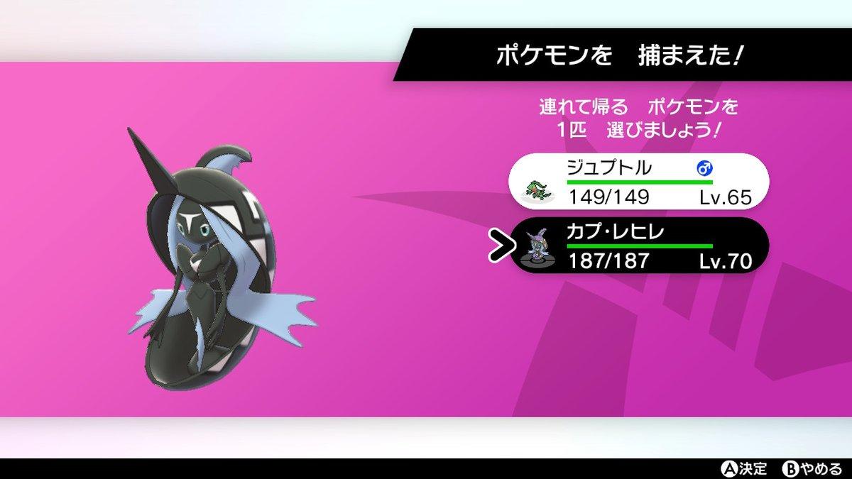 レヒレの色違いきたー!!!!! #ポケモン剣盾 #NintendoSwitch https://t.co/6Gte2I7EZo