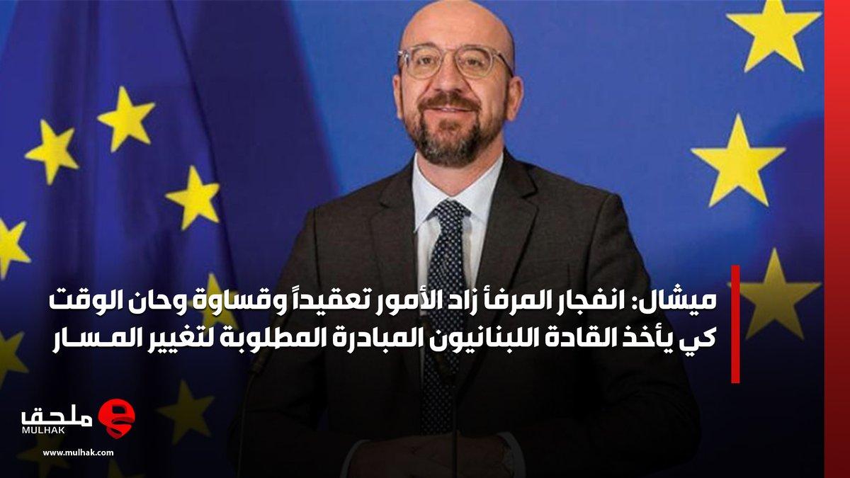 ميشال: انفجار المرفأ زاد الأمور تعقيداً وقساوة وحان الوقت كي يأخذ القادة اللبنانيون المبادرة المطلوبة لتغيير المسار  #ملحق #لبنان
