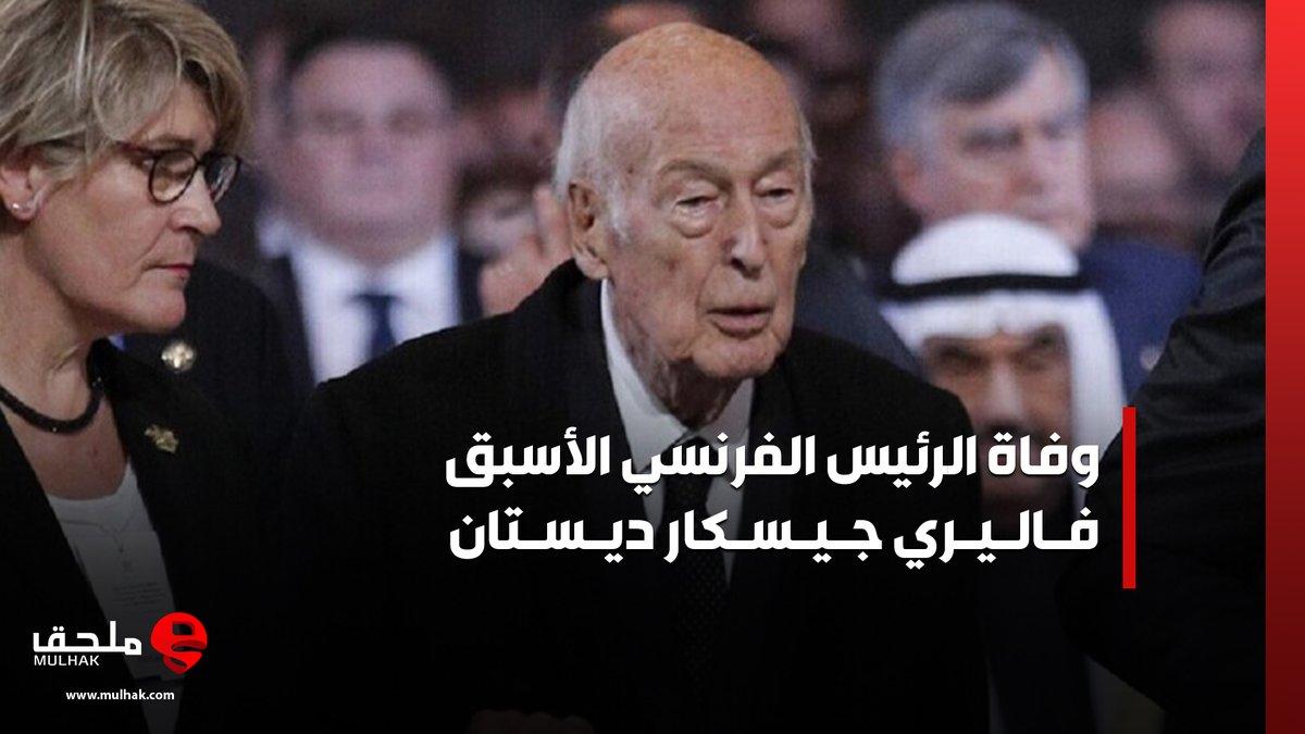 وفاة الرئيس الفرنسي الأسبق فاليري جيسكار ديستان  #ملحق #فرنسا