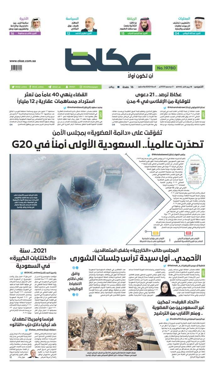 #عكاظ (الصفحة الأولى) #الخميس:  - تصدرت عالمياً.. #السعودية الأولى أمناً في #G20  - الأحمدي.. أول سيدة ترأس جلسات #الشورى  - 2021.. سنة «الاكتتابات الكبيرة» في #السعودية  - #فرنسا و #أمريكا تصعدان ضد #تركيا داخل حزب «الناتو»  #ان_تكون_اولا #تطبيق_عكاظ