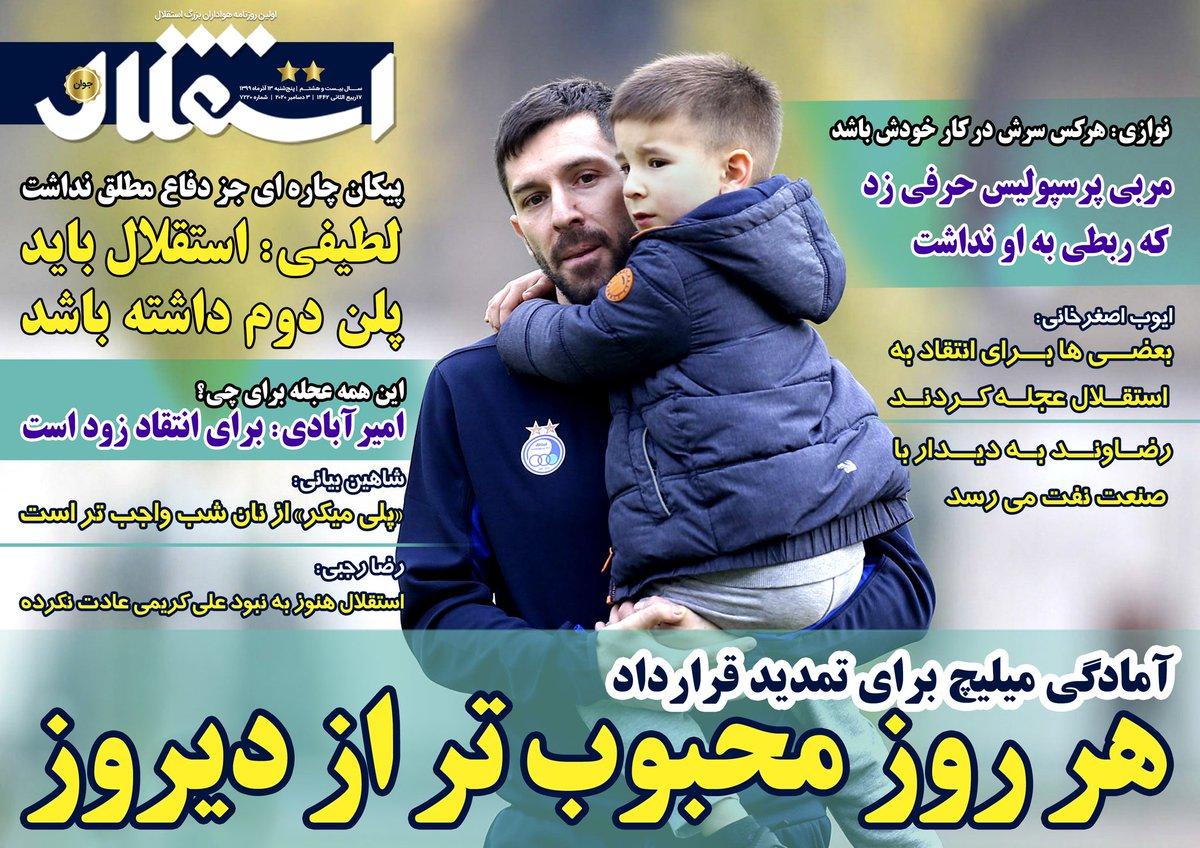 روزنامه #استقلال_جوان پنجشنبه ۱۳ آذر نود و نه  #استقلال