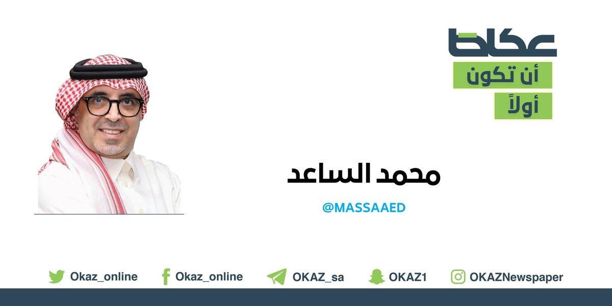 محمد الساعد @massaaed يكتب: رسالة غير ظريفة إلى جواد ظريف! #مقالات_عكاظ  #ان_تكون_اولا  #تطبيق_عكاظ