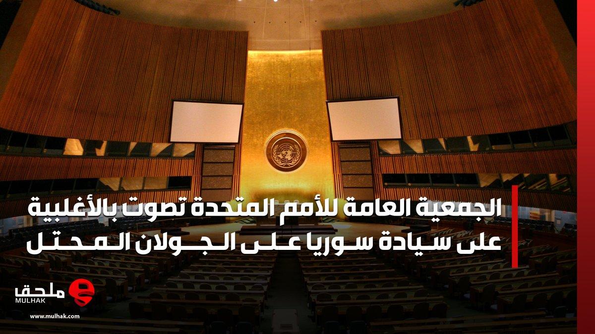 الجمعية العامة لـ #الأمم_المتحدة تصوت بالأغلبية على سيادة #سوريا على الجولان المحتل  #ملحق
