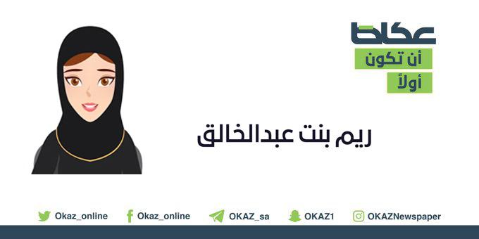 ريم بنت عبد الخالق تكتب: سنة حلوة يا سعيد.. #مقالات_عكاظ  #ان_تكون_اولا  #تطبيق_عكاظ