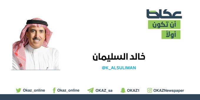 خالد السليمان @K_Alsuliman يكتب: شكوى ضد إعلامي ! #مقالات_عكاظ  #ان_تكون_اولا  #تطبيق_عكاظ