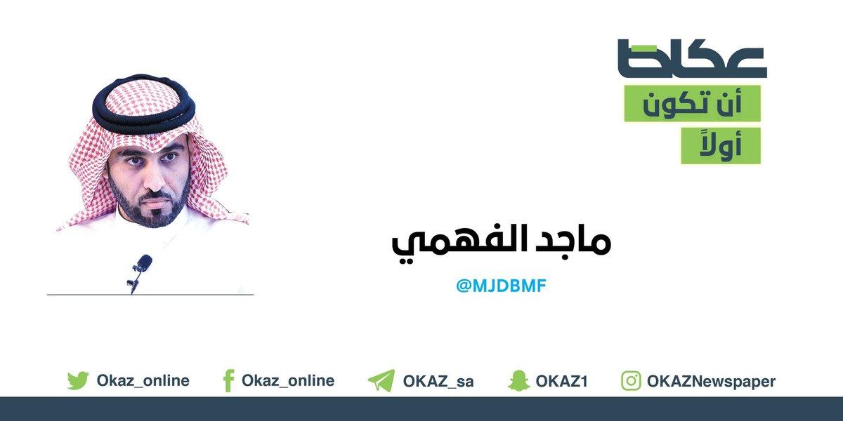 ماجد الفهمي @MjdBmf يكتب: جينيس و #السعودية #مقالات_عكاظ  #ان_تكون_اولا  #تطبيق_عكاظ