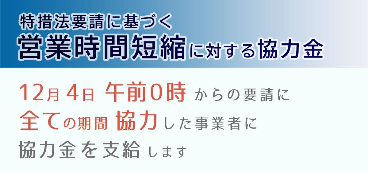 埼玉 県 協力 金 よくあるお問合せ(第8期協力金) Q&A - 埼玉県
