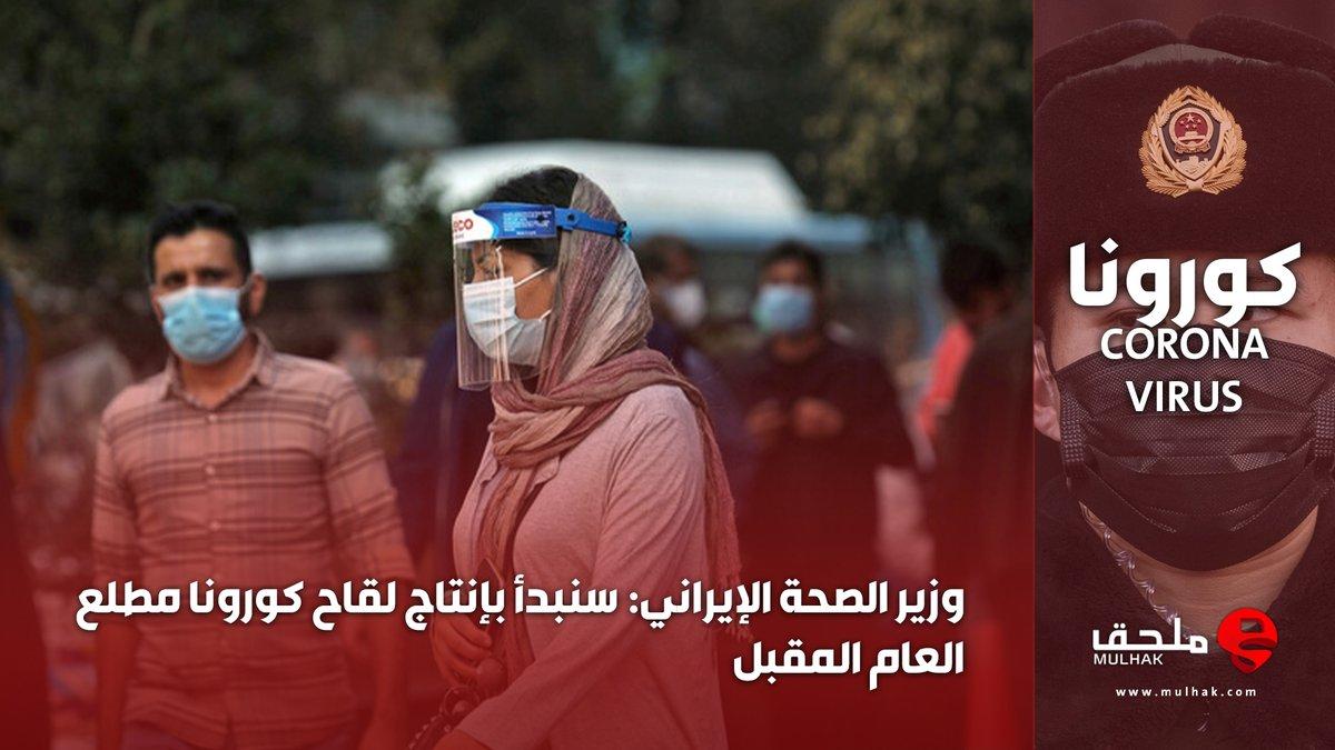 وزير الصحة الإيراني: سنبدأ بإنتاج لقاح كورونا مطلع العام المقبل  #ملحق #إيران #كورونا