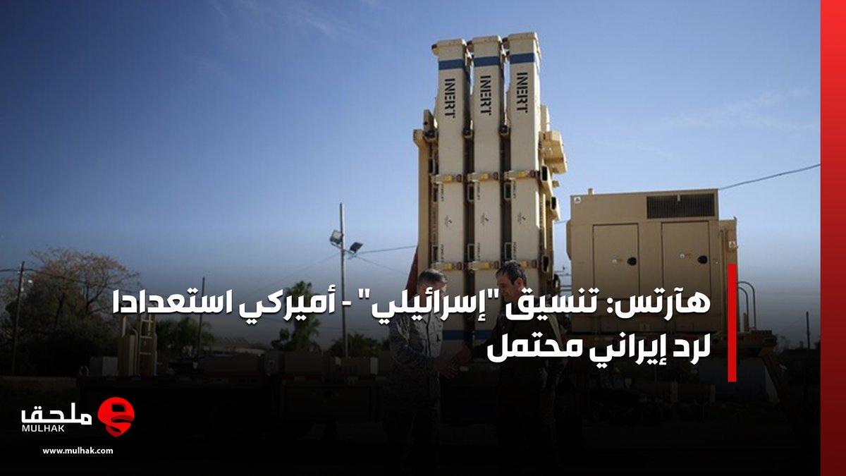 """#هآرتس: تنسيق """"إسرائيلي"""" - أميركي استعدادا لرد إيراني محتمل  #ملحق #إيران #الولايات_المتحدة"""
