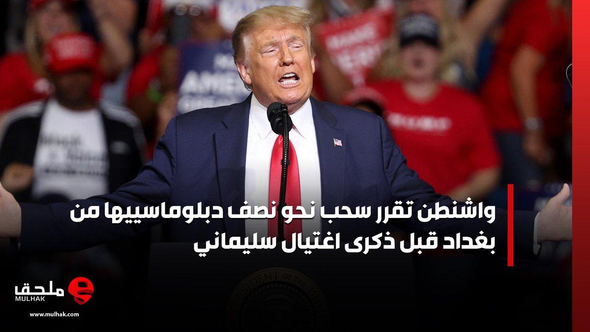 #واشنطن تقرر سحب نحو نصف دبلوماسييها من #بغداد قبل ذكرى اغتيال سليماني  #ملحق #الولايات_المتحدة