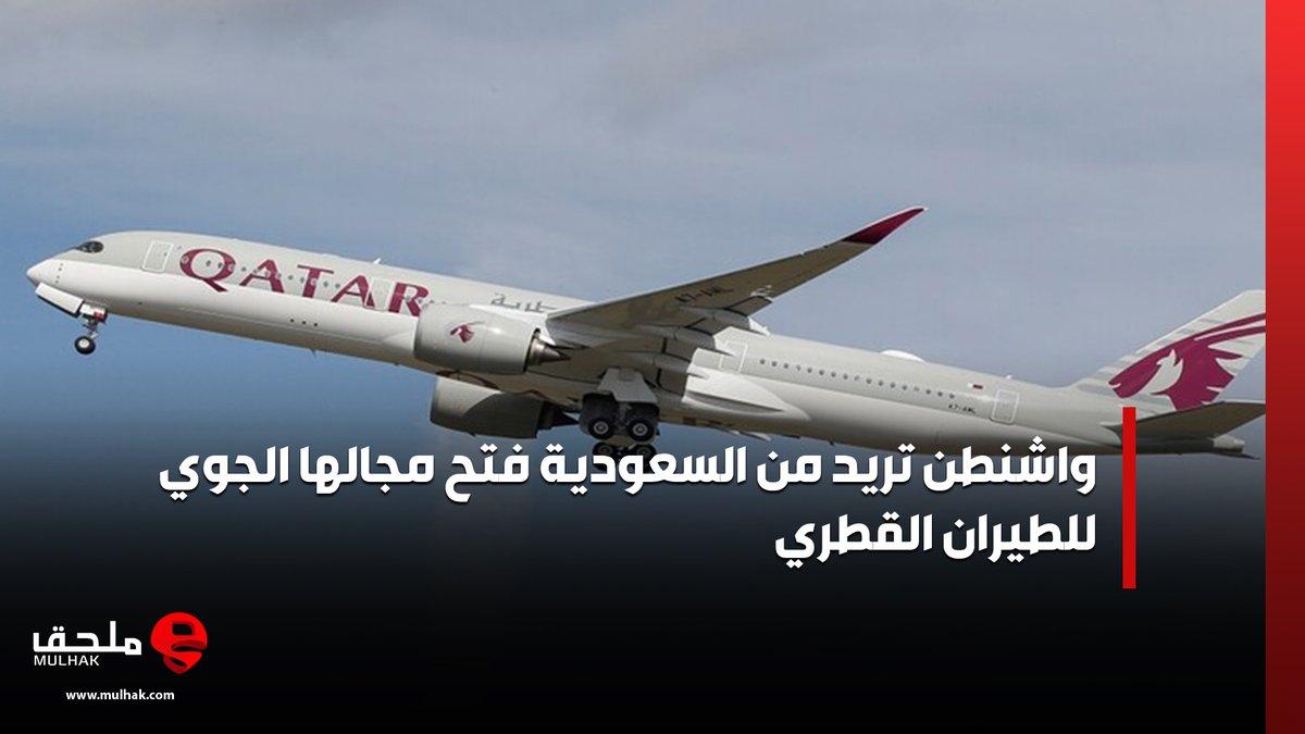 #واشنطن تريد من #السعودية فتح مجالها الجوي للطيران القطري  #ملحق #قطر