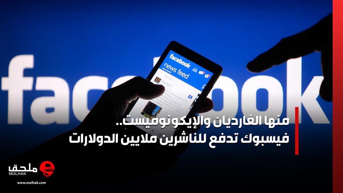 منها #الغارديان و #الإيكونوميست.. #فيسبوك تدفع للناشرين ملايين الدولارات   #ملحق #Facebook