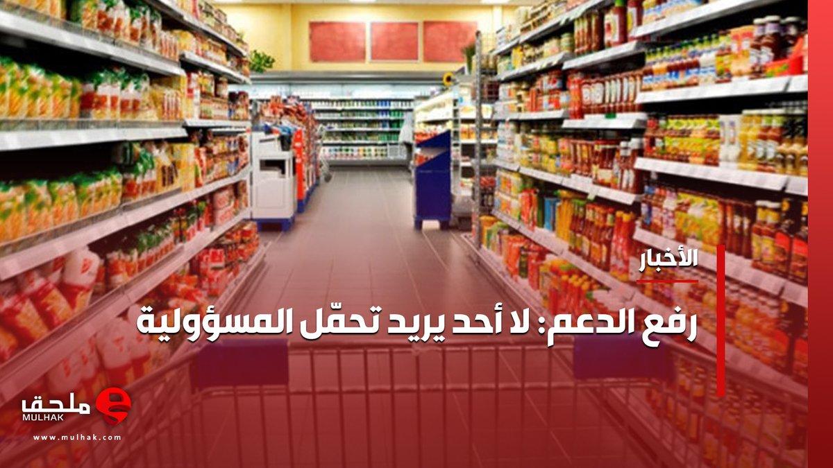 رفع الدعم: لا أحد يريد تحمّل المسؤولية  #الأخبار   #ملحق #لبنان