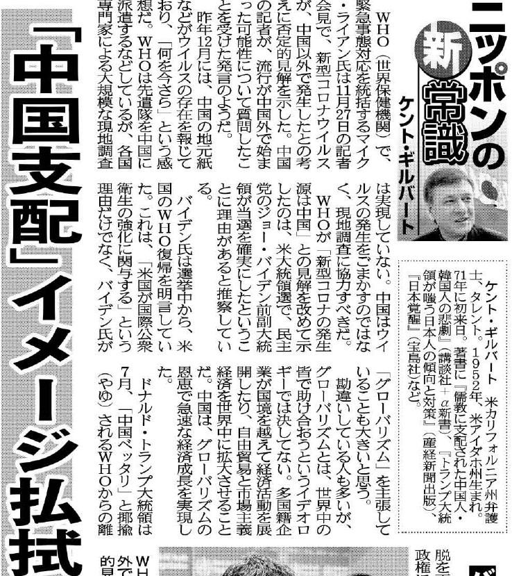 ケント・ギルバート氏の「ニッポンの新常識」 WHOが、新型コロナウイルスが中国以外で発生したとの考えに否定的見解を示しました。 米大統領選で、バイデン前副大統領が当選確実と報じられた影響を考察します。 #ケント・ギルバート #ニッポンの新常識 #WHO #「中国支配」イメージ払拭したい https://t.co/f3Zf23Ifcx