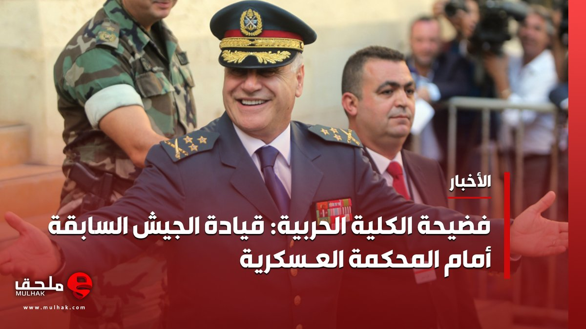 فضيحة الكلية الحربية: قيادة الجيش السابقة أمام المحكمة العـسكرية   #رضوان_مرتضى - #الأخبار  @radwanmortada  #ملحق #لبنان