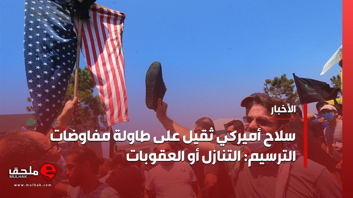 سلاح أميركي ثقيل على طاولة مفاوضات الترسيم: التنازل أو العقوبات  #ميسم_رزق - #الأخبار  @MayssamRizk #ملحق #لبنان
