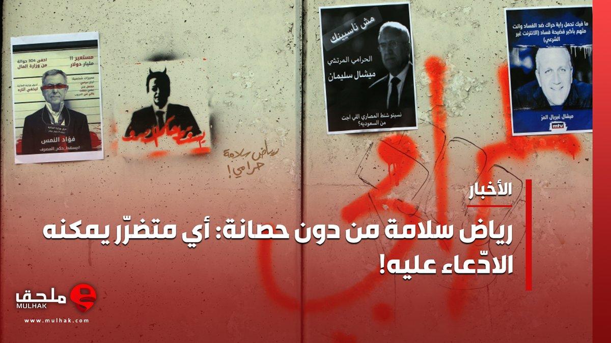 رياض سلامة من دون حصانة: أي متضرّر يمكنه الادّعاء عليه!  #رضوان_مرتضى - #الأخبار  @radwanmortada  #ملحق #لبنان