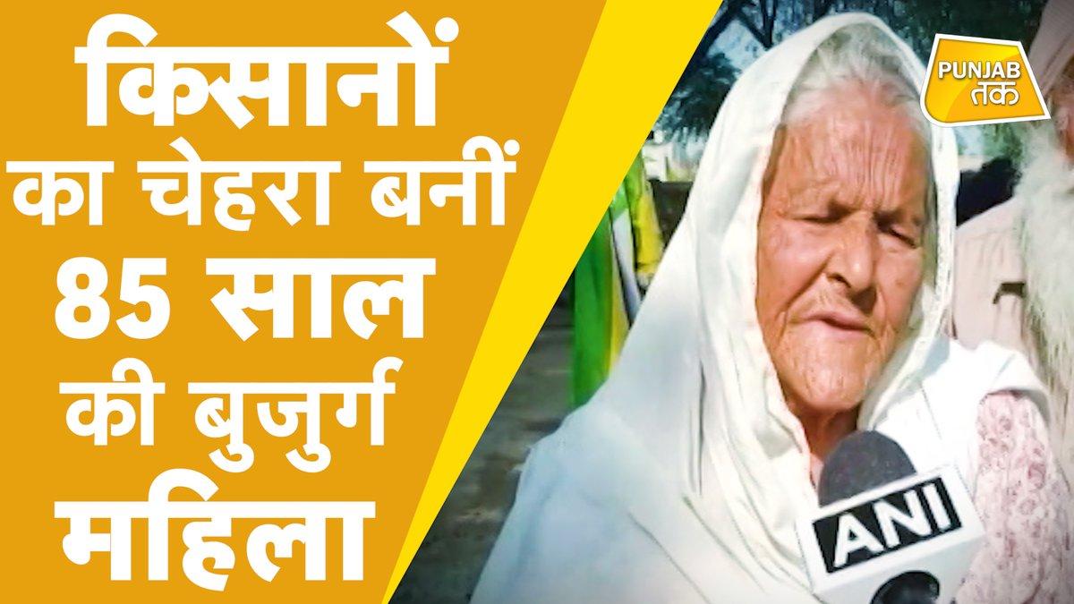 #FarmerProtest : 85 साल की बुजुर्ग महिला बनीं किसान आंदोलन का चेहरा | #FarmerProtest  @KanganaTeam @PunjabTak