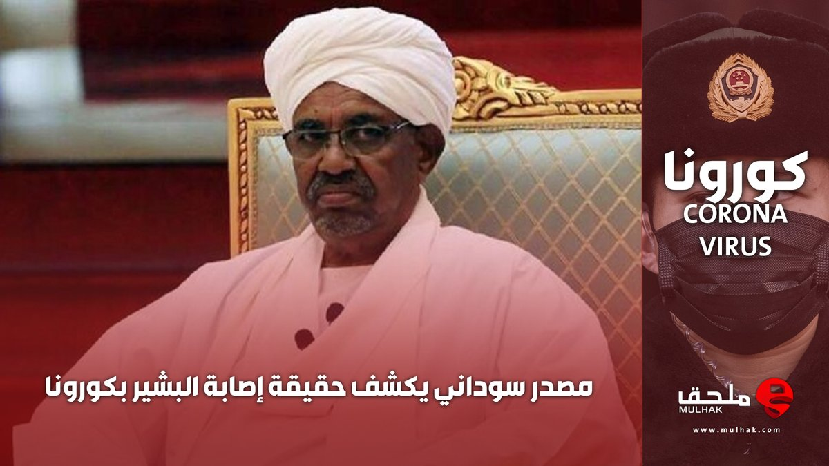 مصدر سوداني يكشف حقيقة إصابة البشير بـ  #كورونا  #ملحق #السودان