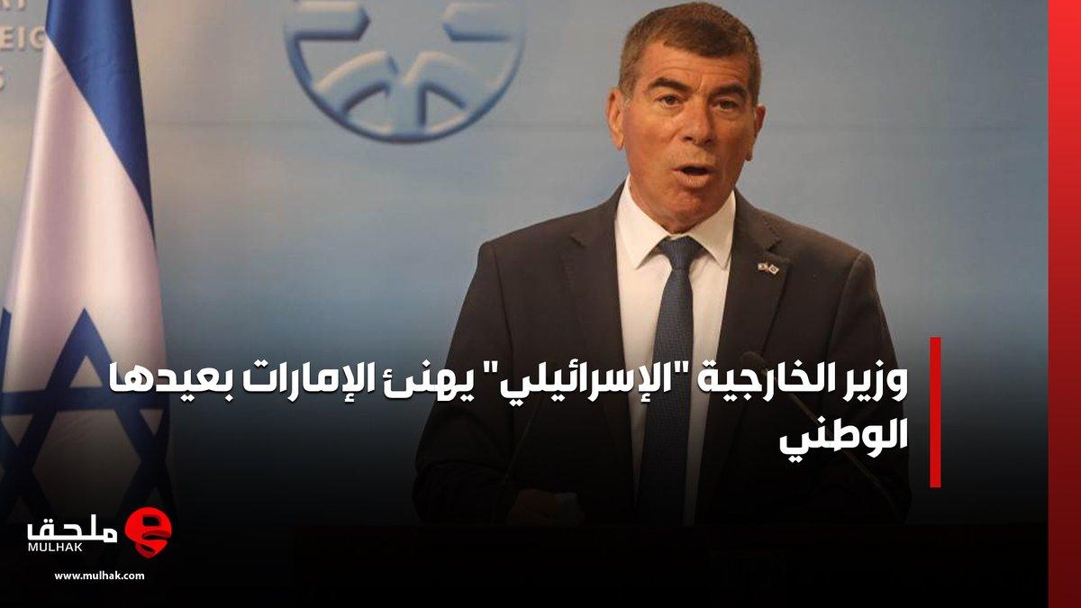 """وزير الخارجية """"الإسرائيلي"""" يهنئ الإمارات بعيدها الوطني  #ملحق"""