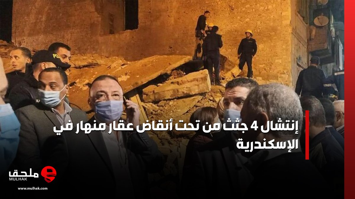إنتشال 4 جثث من تحت أنقاض عقار منهار في #الإسكندرية  #ملحق #مصر