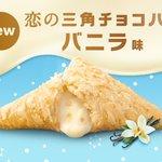 初めて…!マクドナルドにて恋の三角チョコパイバニラ味が発売決定!
