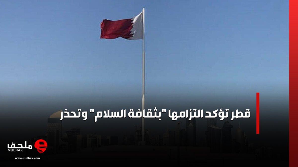 """#قطر تؤكد التزامها """"بثقافة السلام"""" وتحذر  #ملحق"""