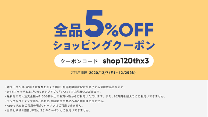 Now you can use the 5% off coupon ⭐️