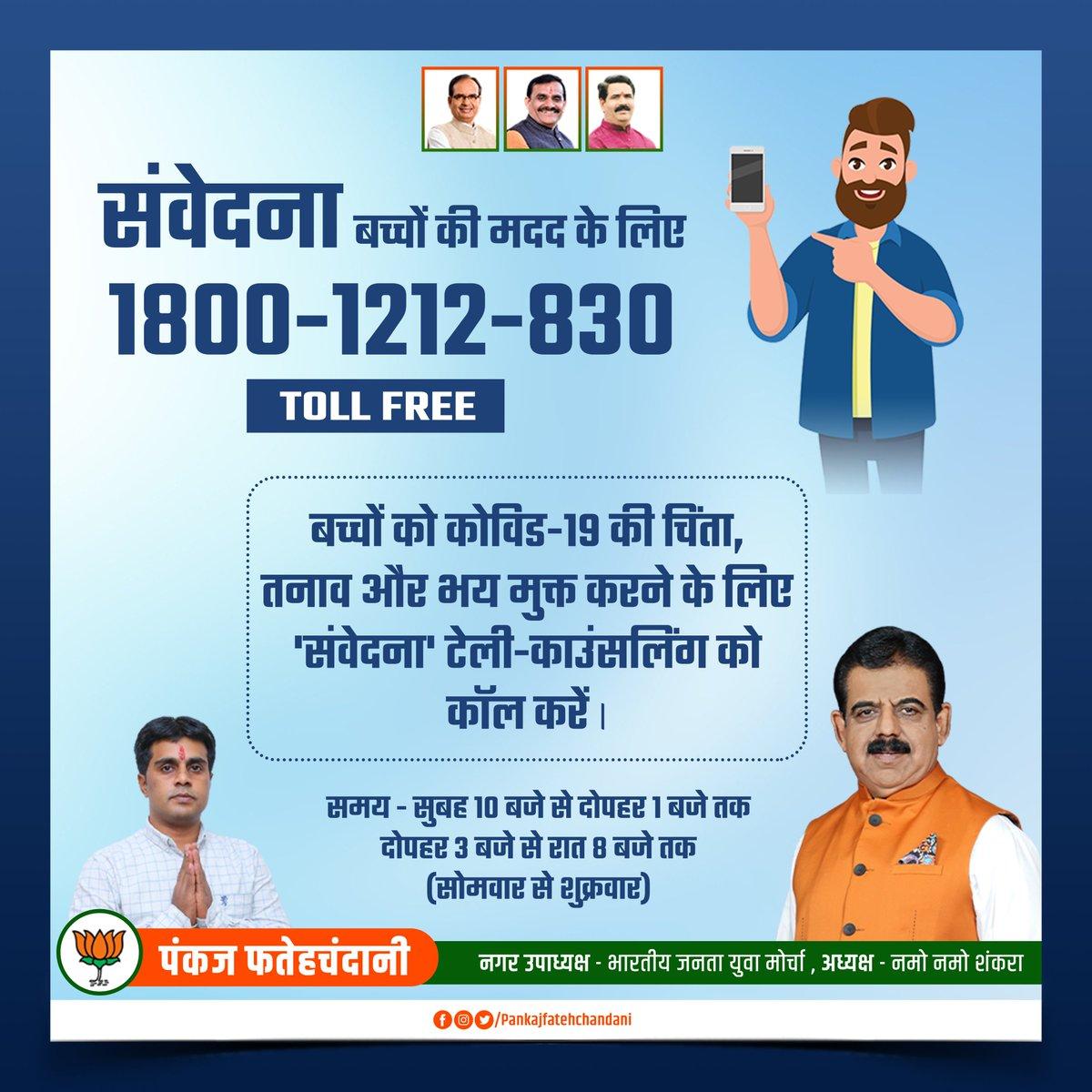 संवेदना बच्चों की मदद के लिए -1800-1212-830 #sanvedna #kids #tollfree #COVID19 #namonamoshankara #BJP4IND #ShankarLalwani #pankajfatehchandani #Indore @iShankarLalwani @ChouhanShivraj @vdsharmabjp @ChawdaJaypal https://t.co/QBlC2xDG3Y
