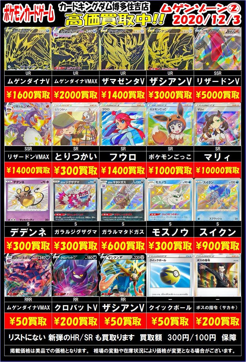 買取 シャイニー スター ポケモン カード v