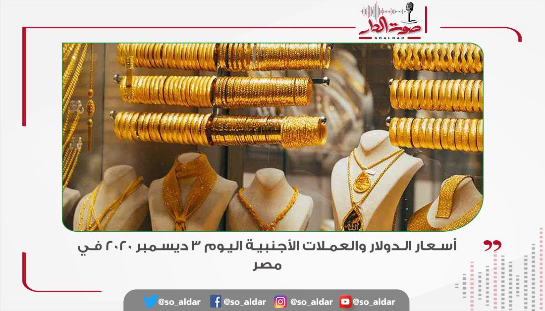 أسعار #الذهب اليوم 3 ديسمبر 2020 في #السعودية التفاصيل|| https://t.co/mjigghbOfn https://t.co/HttSC75naS