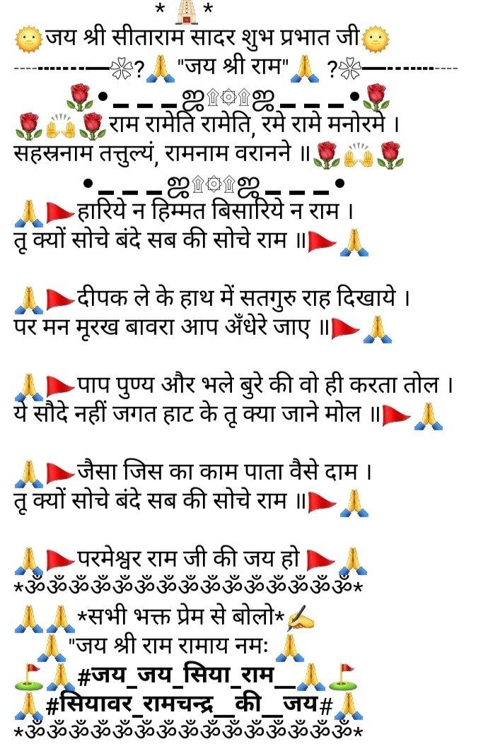 जय सिया राम #DevDeepawaliWithPMModi #FarmersAbovePolitics  परमात्मा सबको सद्बुद्धि दे।