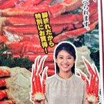 爪が凶悪な人かと思ったら、お買い得なカニを紹介する女性だった。