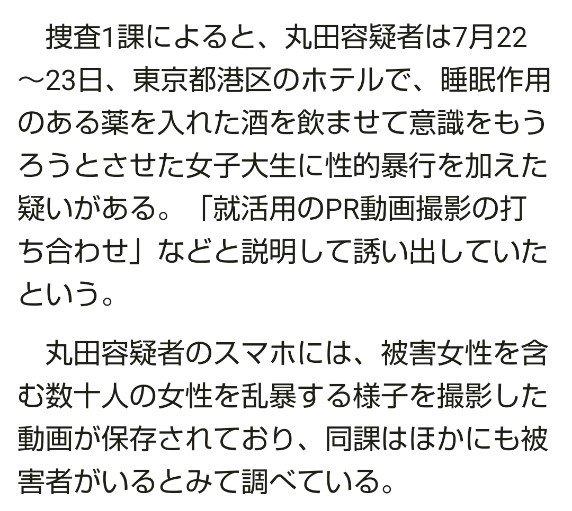 朗 丸田 憲司
