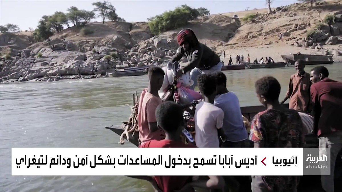بعد 4 أسابيع من المعارك والنزوح.. الحكومة الإثيوبية توافق على طلب الأمم المتحدة بفتح طريق آمن ودائم لدخول المساعدات لإقليم #تيغراي #العربية