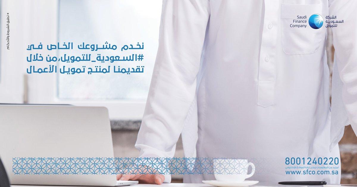 لأصحاب المنشآت الصغيرة والمتوسطة، يمكنكم الاستفسار عن البرامج التي قدمها #البنك_المركزي_السعودي @SAMA_GOV لدعم #القطاع_الخاص، عبر الاتصال على الرقم المجاني المخصص: هاتف☎: 8001240330