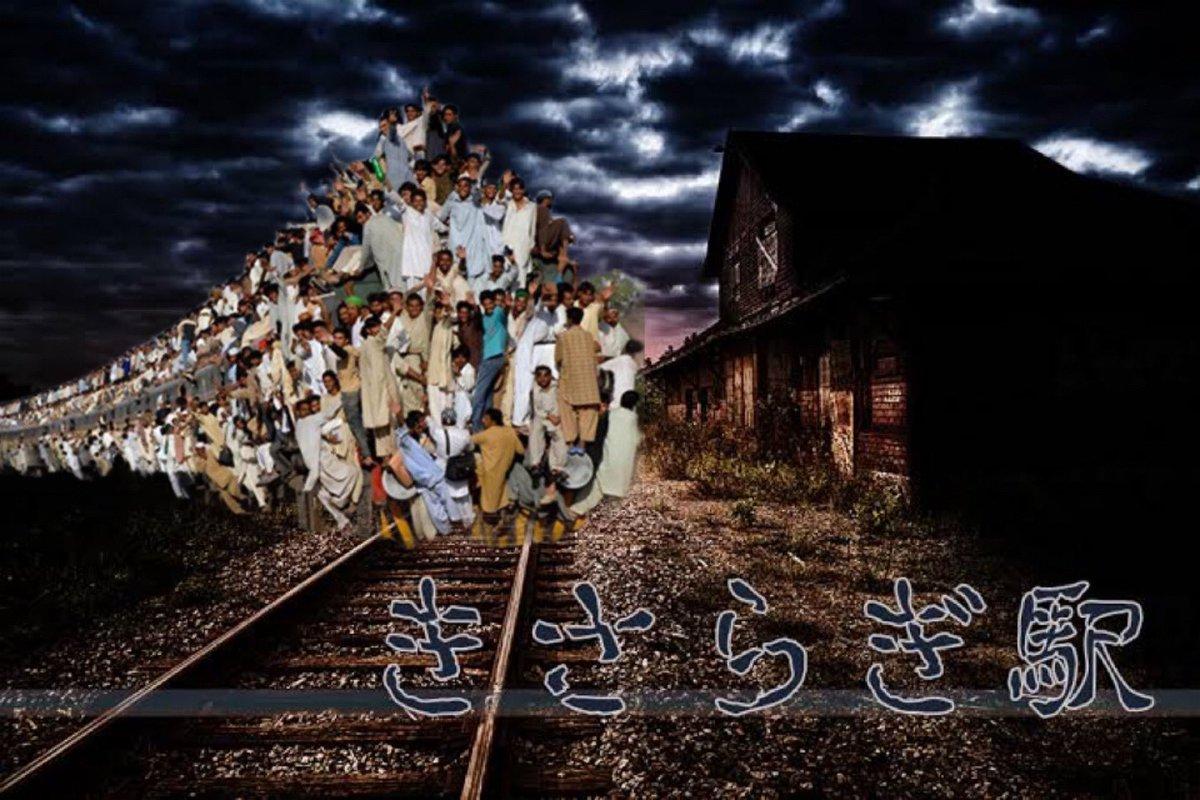 異世界に大人数で乗り込むインドの列車