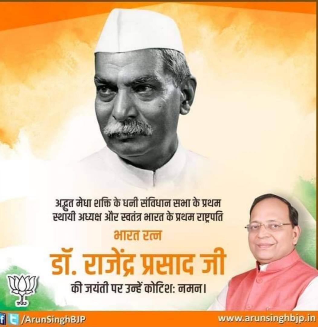 अद्भुत मेघा शक्ति के धनी संविधान सभा के प्रथम स्थायी अध्यक्ष और स्वतंत्र भारत के प्रथम राष्ट्रपति भारत रत्न डॉ राजेंद्र प्रसाद जी की जयंती पर कोटि कोटि नमन।
