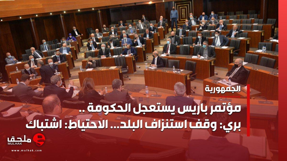 مؤتمر باريس يستعجل الحكومة .. بري: وقــف استنزاف البلد... الاحتياط: اشتباك  #الجمهورية   #ملحق #لبنان