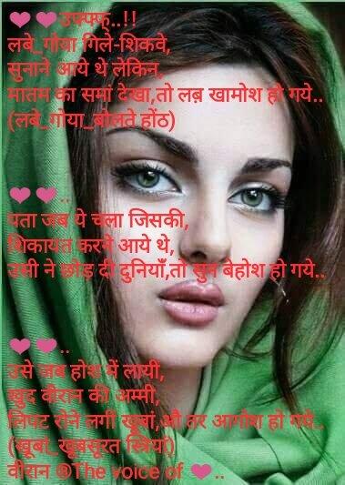 ❤❤#उफ्फ्फ्..!! #लबे_गोया गिले-शिकवे,                 #सुनाने आये थे #लेकिन,  #मातम का समां #देखा,तो लब़ #खामोश हो गये.. (#लबे_गोया_बोलते होंठ) ❤❤.. #पता जब ये चला #जिसकी,  #शिकायत करने आये थे,  #उसी ने छोड़ दी #दुनियांँ,तो सुन #बेहोश हो गये.. #वीरान ®The #voice of ❤.. https://t.co/GZfcc0Xh1m