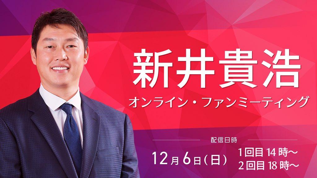 #新井貴浩 さんのオンライン・ファンミに多数ご参加ありがとうございます。いよいよ受付が本日6時まで‼️過去のディナーショーと同じく1部と2部でそれぞれ別のサプライズゲストが決定‼️また、毎年恒例の激レアグッズも多数ご用意しております❣️  #広島カープ #阪神タイガース