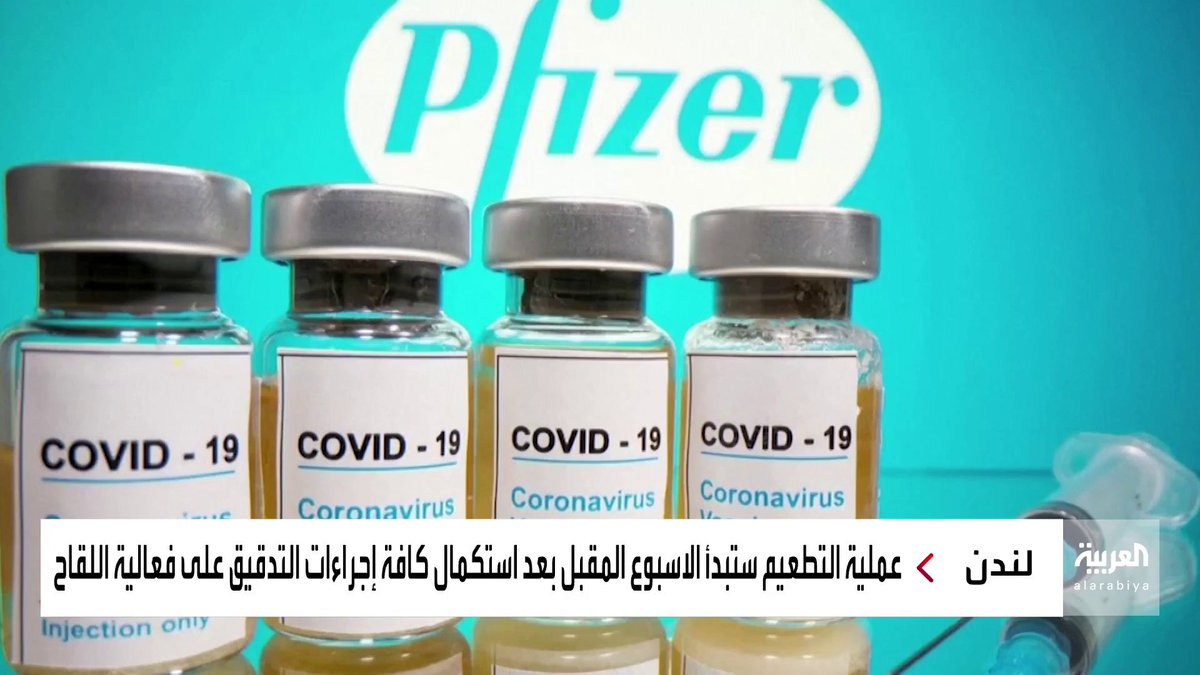 في خطوة مبشرة تبدأ في 50 مستشفى.. #بريطانيا تعطي الموافقة لاستخدام لقاح فايزر في حملة تطعيم واسعة تنطلق الأسبوع المقبل #العربية