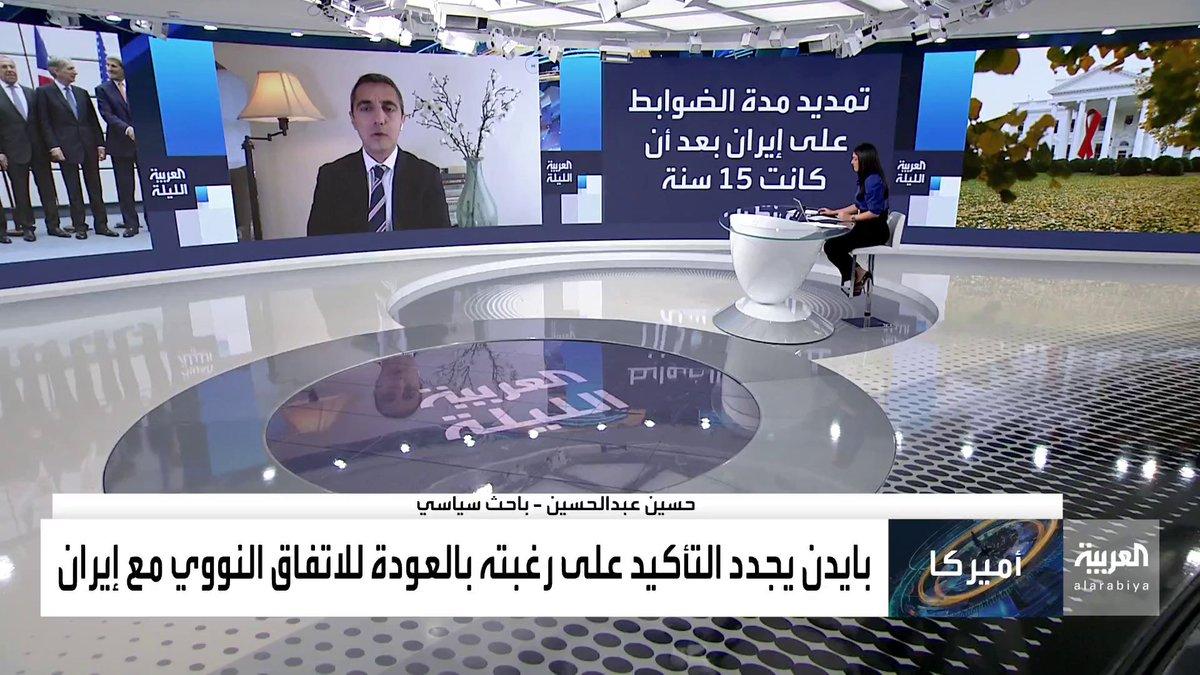 الباحث السياسي حسين عبد الحسين: #بايدن قد يمد بعض بنود الاتفاق النووي إلى 25 عامًا #العربية