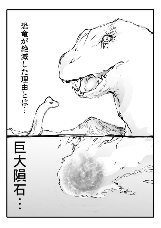 恐竜が絶滅した理由~BEYOND THE TIME~