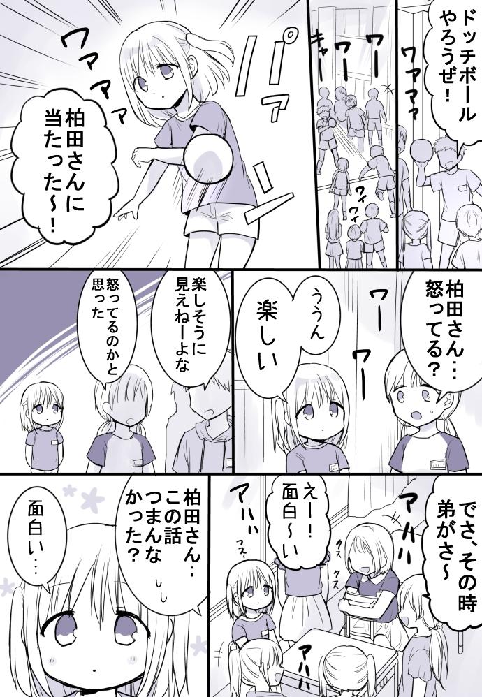 過去の話(再掲)#顔に出ない柏田さんと顔に出る太田君