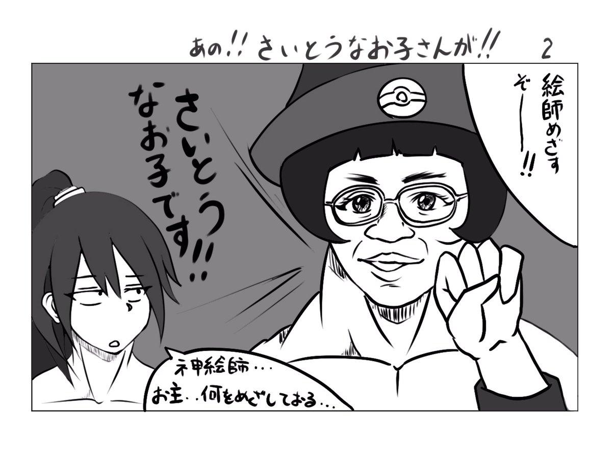 さいとう なおき 炎上 @_naokisaito Twitter