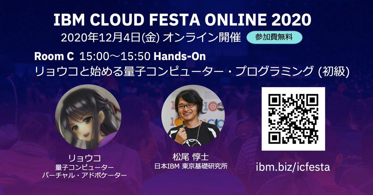 開催まであと1日🎙IBM Cloud Festa Online 2020 Sessionのご紹介🗓量子コンピューター用 #OSS #Qiskit を利用した量子プログラミングについてリョウコさんと一緒にハンズオンを通じて学ぶことができます💻お申込はconnpassで。#icfesta #IBM #量子コンピュータ #リョウコ